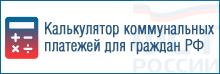 Калькулятор коммунальных платежей для граждан fizvosp.ru