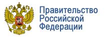 government.ru - официальный сайт Правительства Российской Федерации