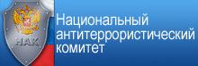 nac.gov.ru - Национальный антитеррористический комитет