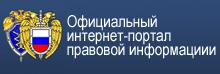 pravo.gov.ru - официальный интернет-портал правовой информации