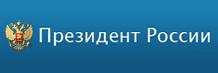 www.kremlin.ru - официальный сайт Президента Российской Федерации