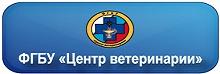 ФГБУ Центр ветеринарии