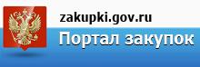 zakupki.gov.ru - официальный сайт Российской Федерации в сети Интернет для размещения информации о размещении заказов на поставки товаров, выполнение работ, оказание услуг